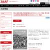 【日本選手権クロスカントリー 2020】エントリーリスト・出場選手一覧
