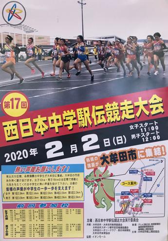 西日本中学駅伝2020画像