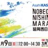 【延岡西日本マラソン 2020】招待選手一覧・エントリーリスト