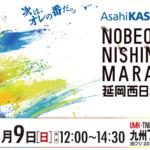 【延岡西日本マラソン 2020】結果・速報(リザルト)