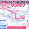 奥むさし駅伝 2020【一般の部】結果・速報(リザルト)