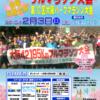 【第41回 大阪42.195kmフルマラソン大会 2019】結果・速報(リザルト)