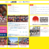 【大阪国際女子マラソン 2020】結果・速報(リザルト)