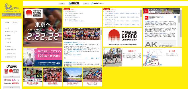 大阪 国際 マラソン 2020