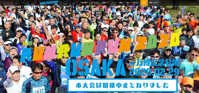 大阪RUNRUNRUN2020画像