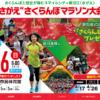 【さがえさくらんぼマラソン 2019】エントリー3月1日開始。結果・速報(リザルト)