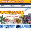 【坂出天狗マラソン 2020】結果・速報(リザルト)