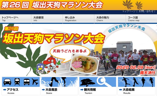 坂出天狗マラソン2020画像