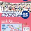 【かながわ駅伝 2020】結果・速報(リザルト)