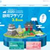 【静岡マラソン 2020】エントリー10月6日開始。結果・速報(リザルト)