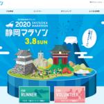 中止【静岡マラソン 2020】結果・速報(リザルト)招待選手