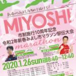【新春みよし市マラソン駅伝 2020】結果・速報(リザルト)