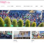 【杉戸町新春マラソン 2020】結果・速報(リザルト)