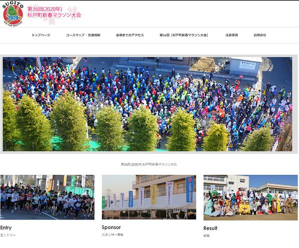 杉戸町新春マラソン2020画像