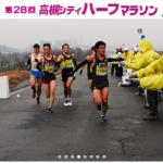 【高槻シティハーフマラソン 2020】結果・速報(リザルト)