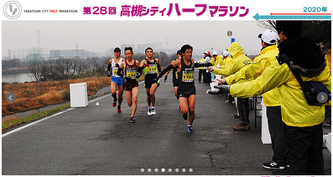 高槻シティハーフマラソン2020画像