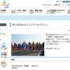 【武豊町ゆめたろうスマイルマラソン 2020】結果・速報(リザルト)