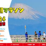 【館山若潮マラソン2020】エントリー9月20日開始。結果・速報(リザルト)