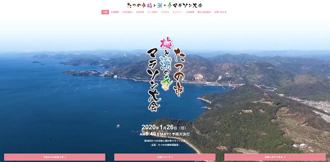 たつの市梅と潮の香マラソン2020画像