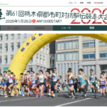 栃木県郡市町駅伝【とちぎ路駅伝】2020 結果・速報(リザルト)