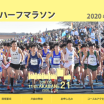 【東京・赤羽ハーフマラソン 2020】結果・速報(リザルト)