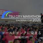 【津シティマラソン 2020】結果・速報(リザルト)