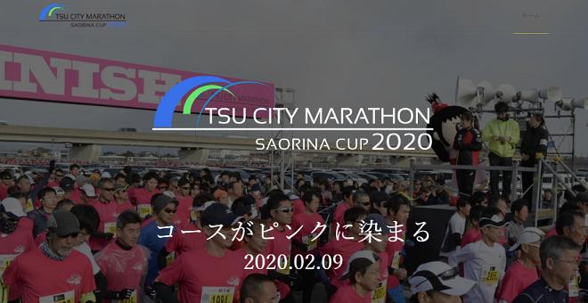 津シティマラソン2020画像