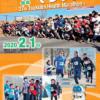 【つくば健康マラソン 2020】結果・速報(リザルト)