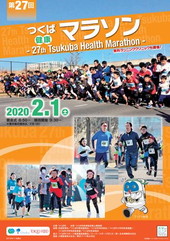 つくば健康マラソン2020画像