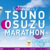 【都農尾鈴マラソン 2020】エントリー10月18日開始。結果・速報(リザルト)