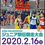 【和歌山県市町村ジュニア駅伝 2020】結果・速報(リザルト)