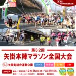 【矢掛本陣マラソン全国大会 2020】エントリー10月5日開始。結果・速報(リザルト)