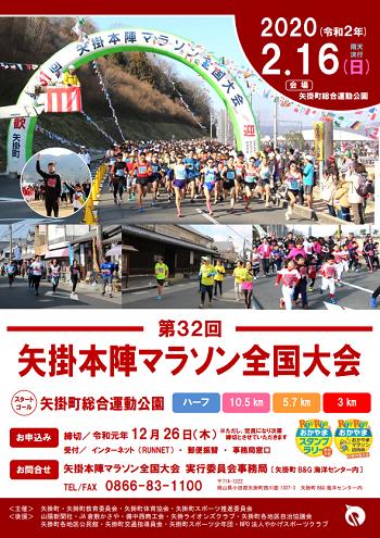 矢掛本陣マラソン全国大会2020画像