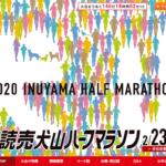 中止【読売犬山ハーフマラソン 2020】結果・速報(リザルト)招待選手