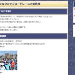【結城シルクカップロードレース 2020】結果・速報(リザルト)