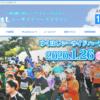 【ゆくはしシーサイドハーフ 2020】エントリー9月2日開始。結果・速報(リザルト)
