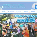【ゆくはしシーサイドハーフ 2020】結果・速報(リザルト)