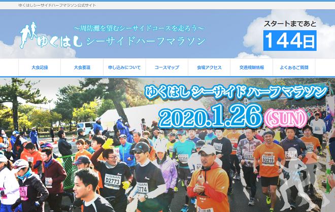 ゆくはしシーサイドハーフマラソン2020画像
