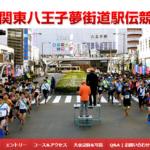 全関東八王子夢街道駅伝【男子一般】2020 結果・速報(リザルト)