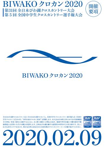 全日本びわ湖クロスカントリー2020画像