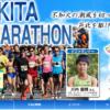 中止【芦北うたせマラソン 2020】結果・速報(リザルト)川内優輝、出場