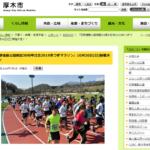 【あつぎマラソン 2019】結果・速報(リザルト)