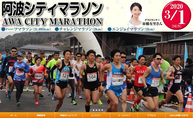 阿波シティマラソン2020画像