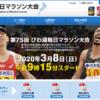 【びわ湖毎日マラソン 2020】結果・速報(リザルト)