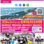 中止【千葉県民マラソン 2020】結果・速報(リザルト)