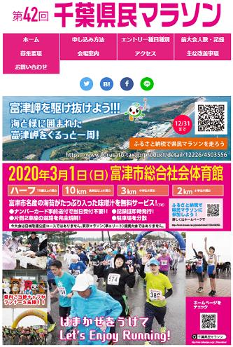 千葉県民マラソン2020画像
