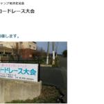 【第11回 築上町アグリロードレース 2019】結果・速報(リザルト)