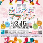 中止【ふじえだマラソン 2020】結果・速報(リザルト)