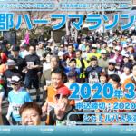 中止【福岡小郡ハーフマラソン 2020】結果・速報(リザルト)