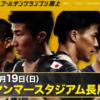 【セイコーゴールデングランプリ GGP 2019】結果・速報(リザルト)